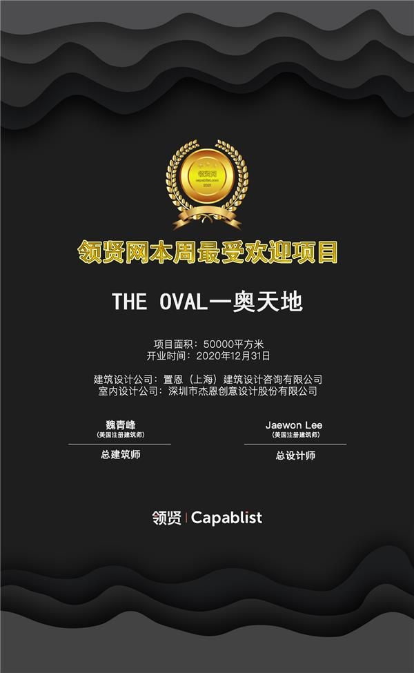 THE OVAL一奥天地/置恩公司设计