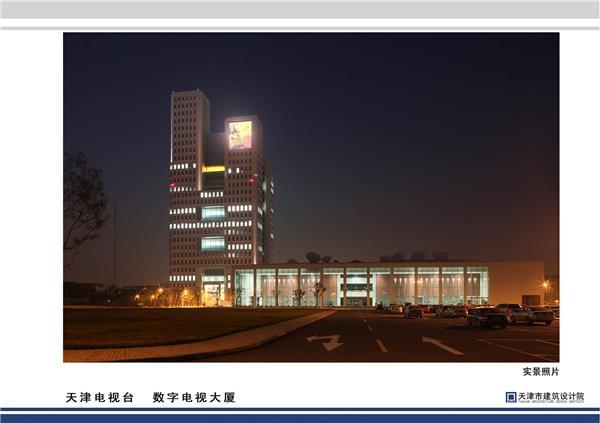 天津电视台数字电视大厦#天津电视台 #数字电视大厦 #天津