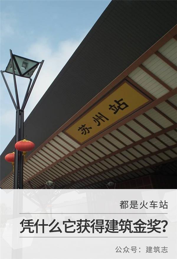 都是火车站,凭什么它获得建筑金奖?