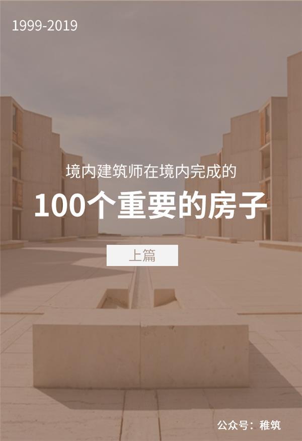 1999-2019丨境内建筑师在境内完成的100个重要的房子(上篇)