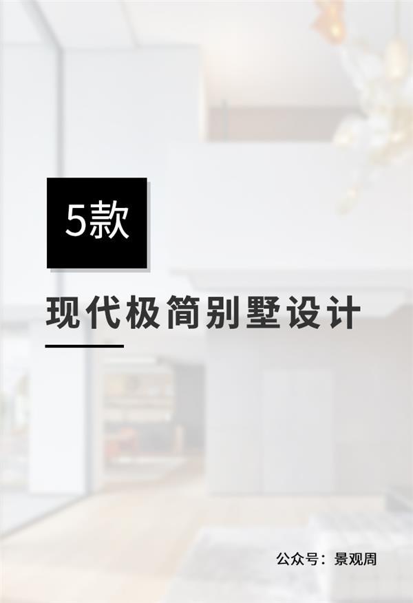 五款现代极简别墅设计