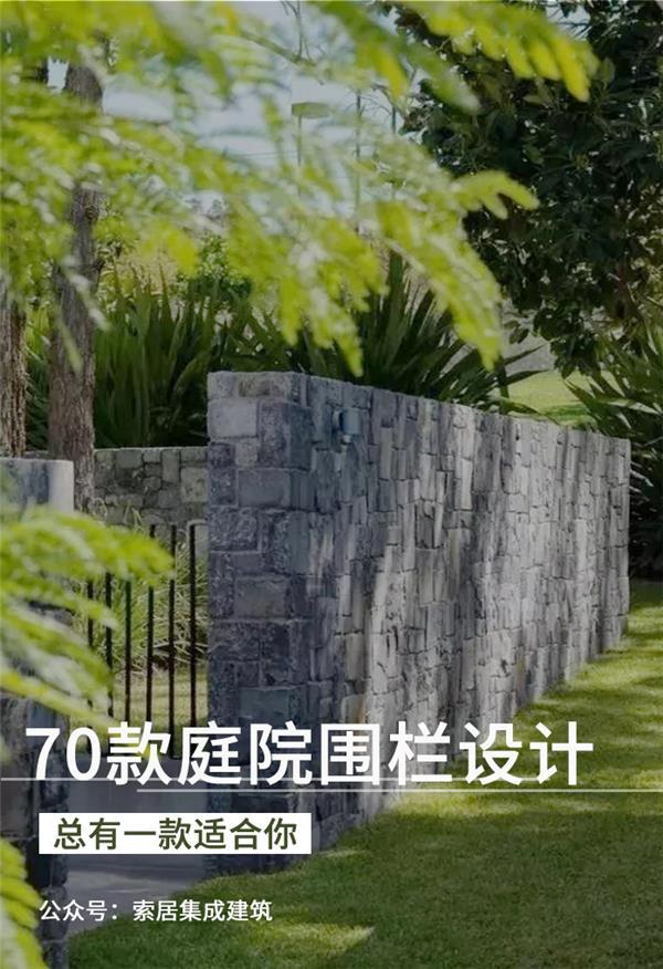 70款庭院围栏设计,总有一款适合你