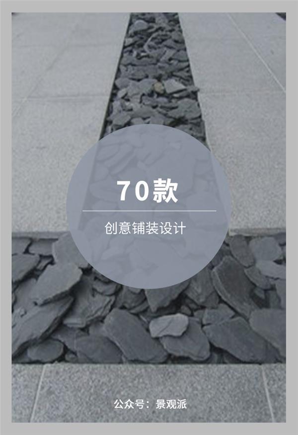 70款· 创意铺装设计