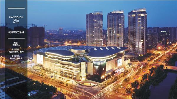 杭州华润万象城
