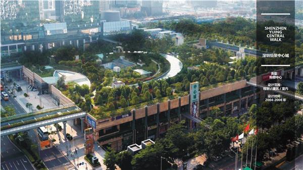 深圳怡景中心城