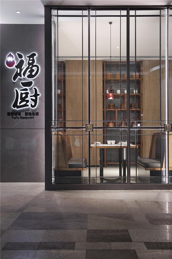 主题餐厅空间设计【艺鼎新作】福厨,品家常百味,享人间百福!_524366