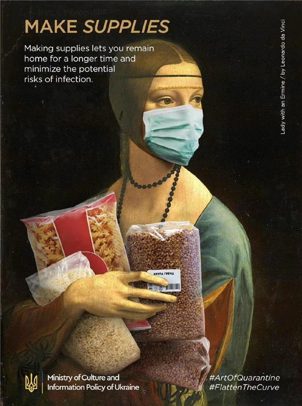 乌克兰文化部的抗疫海报