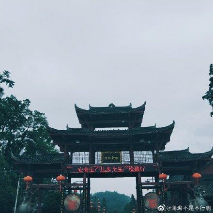 贵州省铜仁市苗王城旅游景点