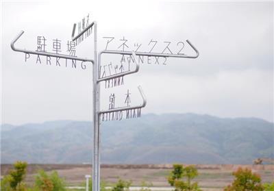 日本有意思的指示牌设计