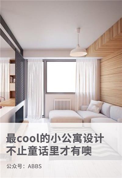 最cool的小公寓设计,不止童话里才有噢!