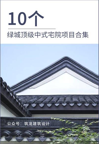 10个绿城顶级中式宅院项目合集
