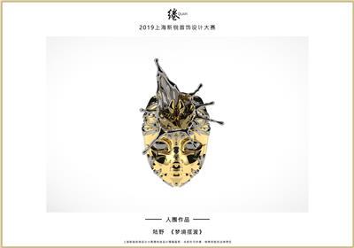 上海新锐首饰设计大赛 入围作品 【梦境摆渡】